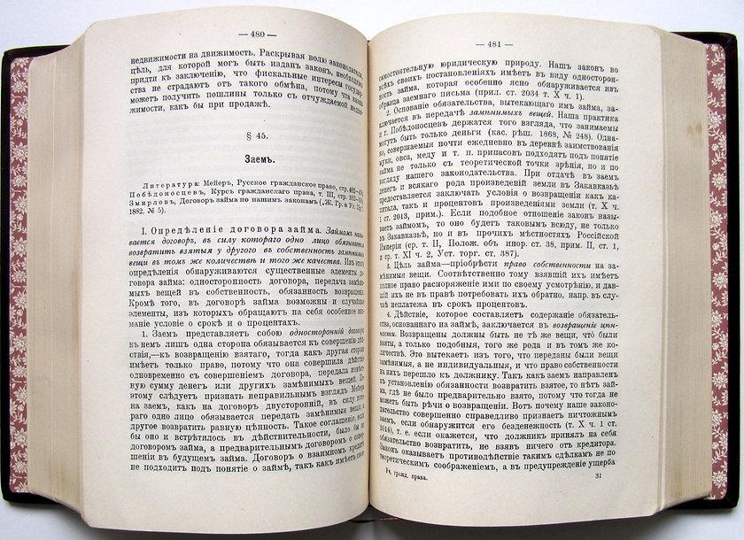 Г.Ф.Шершеневич. Учебник русского гражданского права. 1909 г.