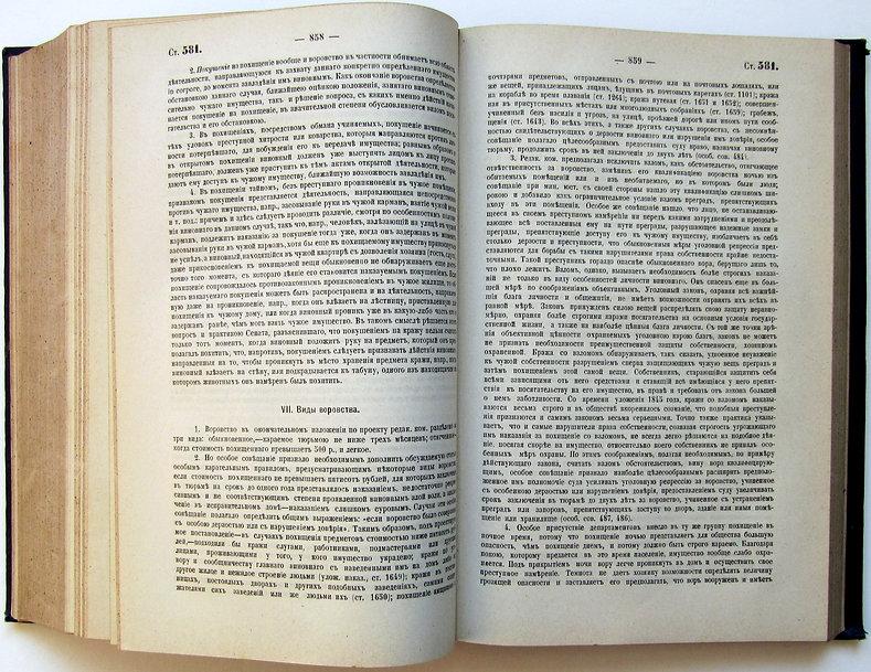 Таганцев Н.С. Уголовное уложение 22 марта 1903 года. 1904 г.