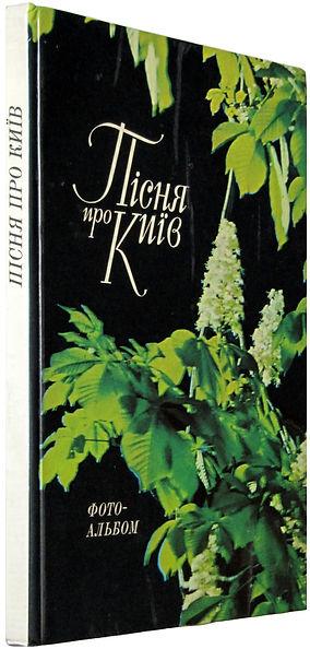 Песня о Киеве. Фотоальбом. 1978 г.