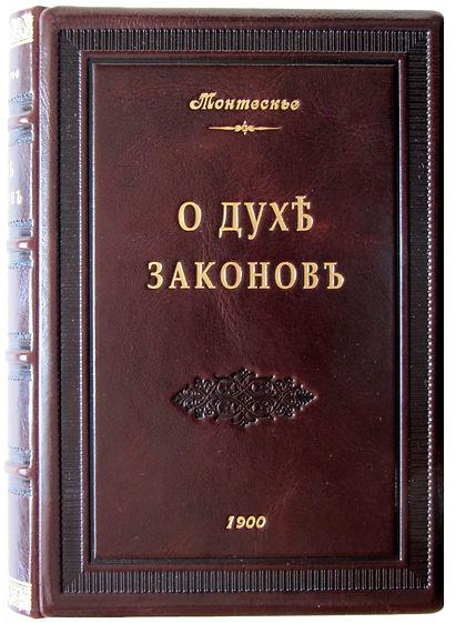 Монтескье. О духе законов. 1900 г.