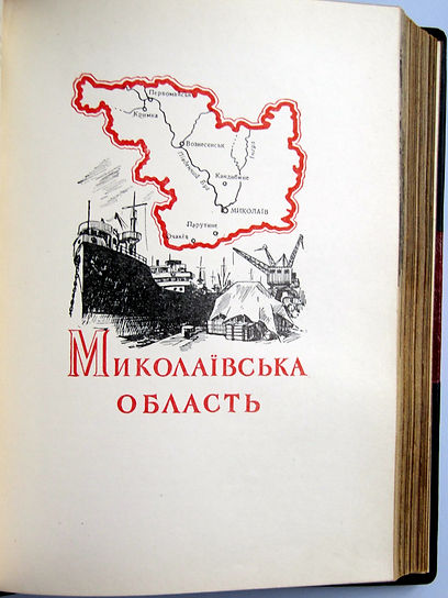 Визначні місця України. 1958 р.