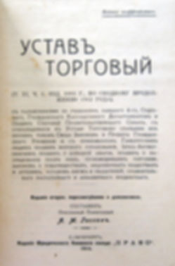 Гессен А.М. Устав торговый с разъяснениями. 1914 г.