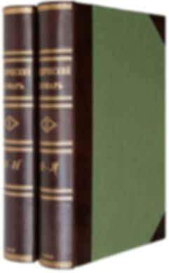 Юридический словарь. В 2-х томах. 1956 г.