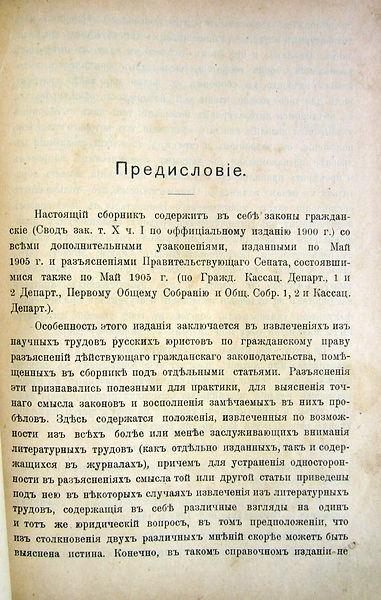 Тютрюмов И.М. Законы гражданские. [1908 г.]
