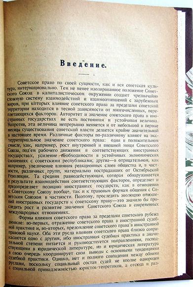 Кельман Е.И. Советское право за рубежом. 1927 г.