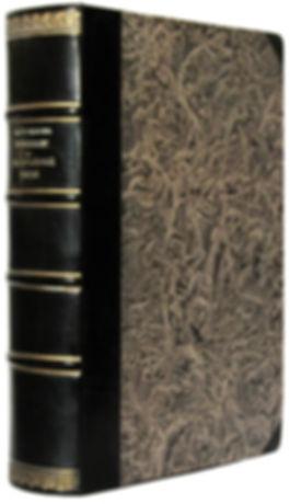 Мартынов Н.К. Положение о нотариальной части. 1917 г.