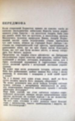 Олекса Повстенко. Київ. Альбом архітектурних памя'ток нашої столиці.  1946 р.