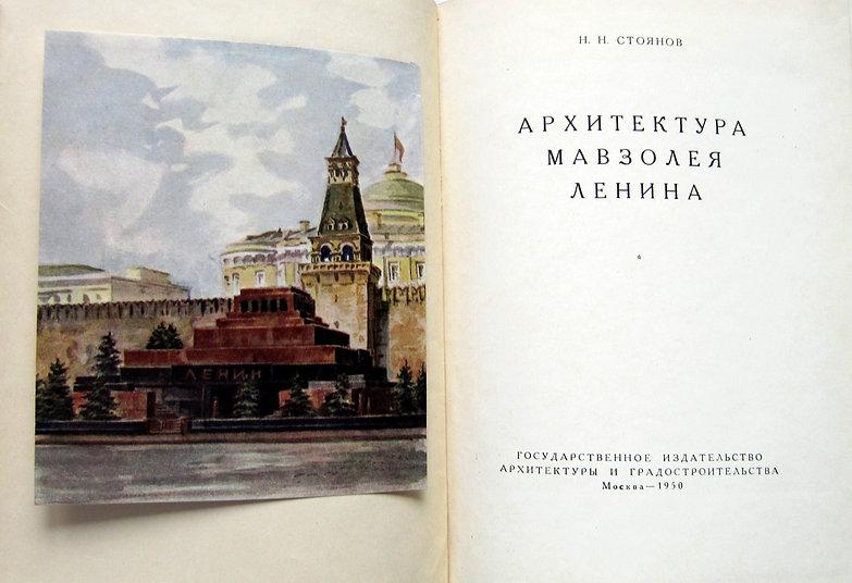 Н.Н. Стоянов. Архитектура мавзолея Ленина. 1950 г.
