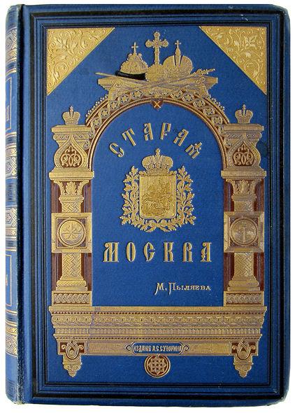 Пыляев М.И. Старая Москва. 1891 г.