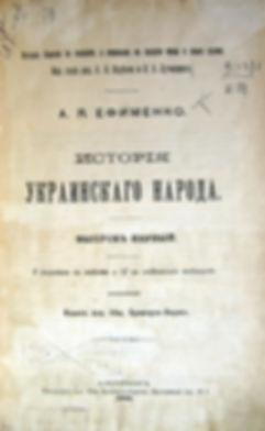 Ефименко А.Я. История украинского народа. 1906 г.
