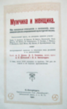 Мужчина и женщина. В 3-х томах. 1911 г.