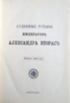 Судебные уставы Императора Александра Второго. 1914 г.
