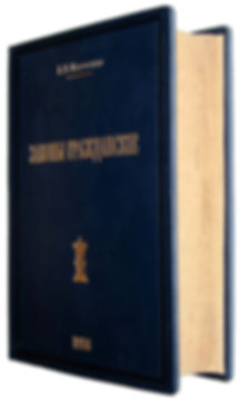 В.В. Исаченко. Законы гражданские. 1916 г.