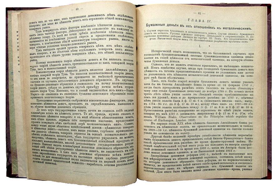 Туган-Барановский М.И. Бумажные деньги и металл. 1919 г.