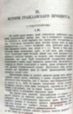 Покровский И.А. Лекции по истории римского права. 1911 г.