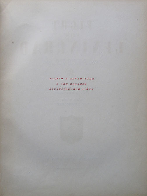 Борьба за Ленинград. Летчики. 1944 г.
