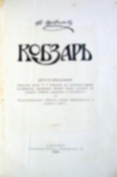 Шевченко Т. Кобзарь. 1908 г.