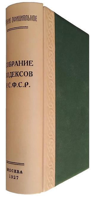 Собрание кодексов РСФСР. 1927 г.
