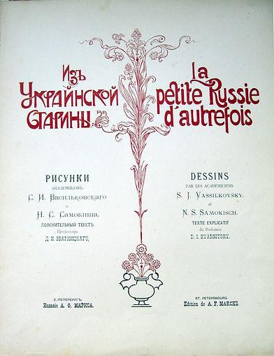 Васильковский С.В. Самокиш Н.С. Из украинской старины. 1900 г.