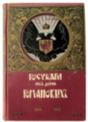 Чечулин Н.Д. Государи из Дома Романовых. 1613-1913. В 2-х томах. 1913 г.