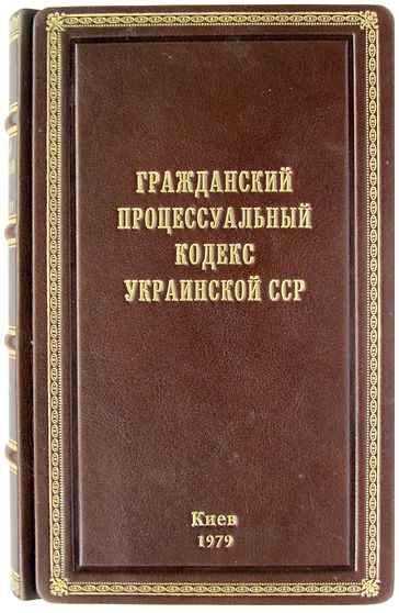Гражданский процессуальный кодекс Украинской ССР. 1979 г.