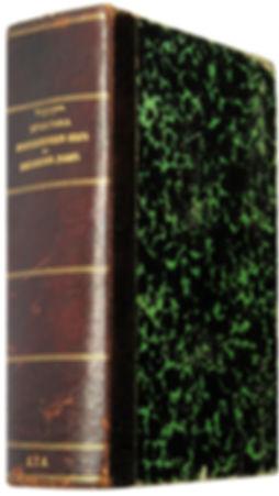 Практика Правительствующего Сената по крестьянским делам (по 2 Департаменту и 1 Общему собранию, а также Гражданскому кассационному департаменту и Общему собранию 1, 2 и Кассационного департаментов – с 1882 года по 1 марта 1914 года). Составил И.М.Тютрюмов, обер-прокурор 2 Департамента Правительствующего Сената. Издание юридического книжного магазина И.И.Зубкова, под фирмой «Законоведение», комиссионера Государственной типографии. С.-Петербург. 1914 г. [2], XXIV, 1534, VIII, 313 стр. Размер 16х23,5 см. Полукожаный переплёт эпохи с золотым тиснением на корешке. Книга из библиотеки Государственного Совета Российской Империи: на титульном листе печать «Библиотека Государственного Совета», суперэкслибрис «Б.Г.С.» на корешке. Первое прижизненное издание. Очень хорошая сохранность..