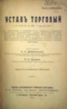 А.А. Добровольский. П.С. Цыпкин. Устав торговый. 1914 г.