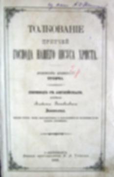 Тренч Р.С. Толкование притчей Иисуса Христа. 1888 г.