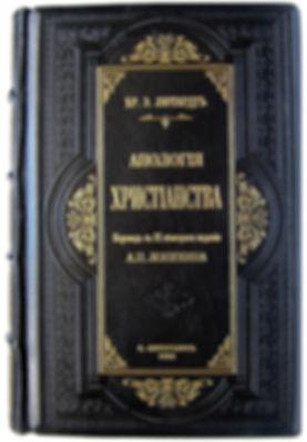 Лютардт Хр.Э. Апология христианства. 1892 г.