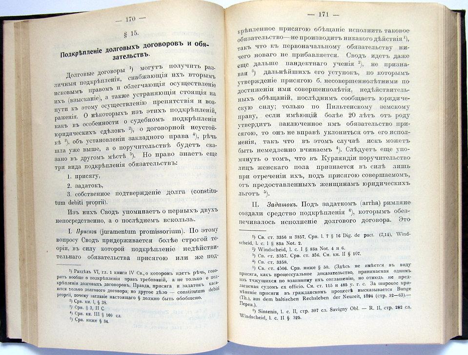 Эрдман. Обязательственное право Губерний Прибалтийских. 1908 г.