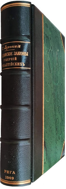 В. Буковский. Гражданские законы губерний Прибалтийских.1909 г.