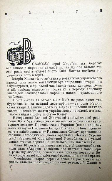 І.Старовойтенко. Соціалістичний Київ. 1958 р.