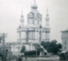 Киев,Андреевская церковь. Фотогравюра, конецXIX в.