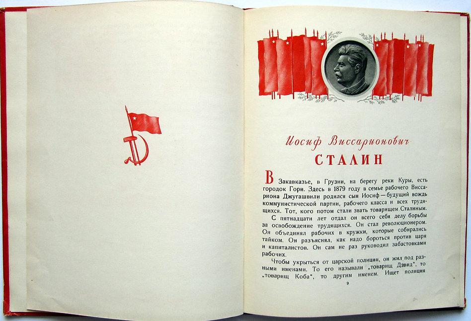 О Ленине и Сталине. Сборник для детей. 1952 г.