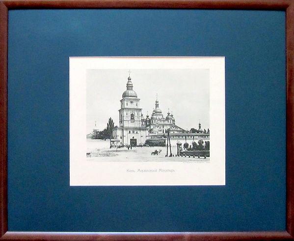 Киев, Михайловский монастырь. Фотогравюра, конец XIX в.