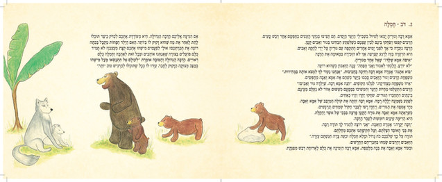 animals-book_hebrew-spreads_page-0007.jp