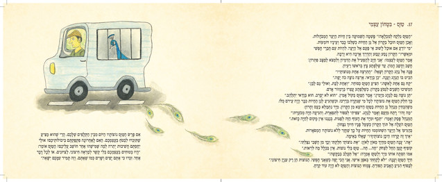 animals-book_hebrew-spreads_page-0022.jp