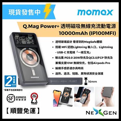 Momax Q.Mag Power+ 透明磁吸無線充流動電源 10000mAh (IP100MFI)