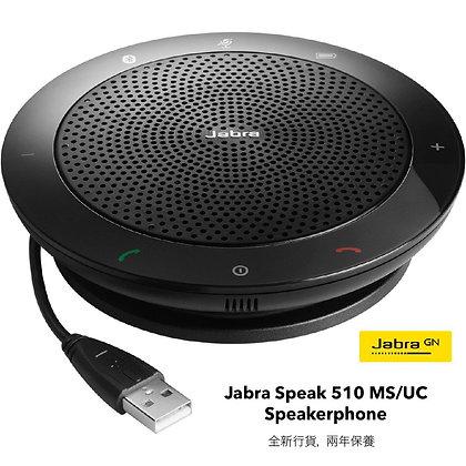 Jabra Speak 510 無線會議電話