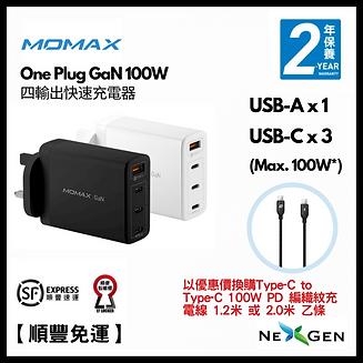Momax One Plug GaN 100W 四輸出快速充電器 (UM22)