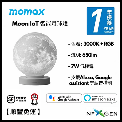 Momax Moon IoT智能月球燈 (IL2)