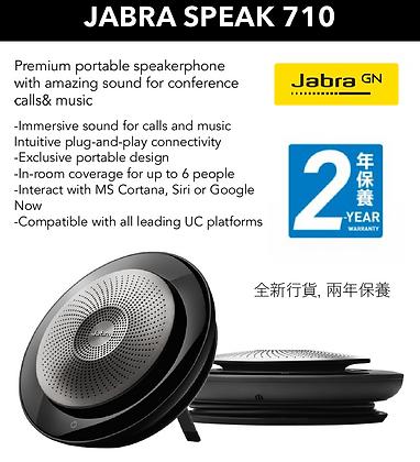 Jabra Speak 710 無線會議電話