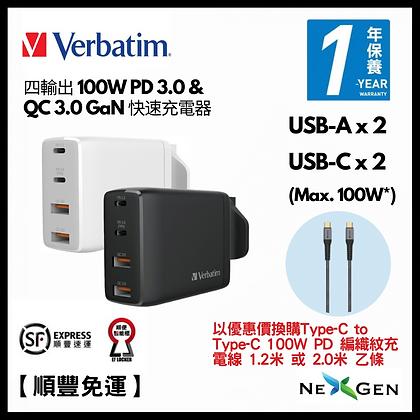 Verbatim 4 Port 100W PD 3.0 & QC 3.0 GaN USB充電器