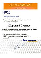 Авторизованный сервисный центр Lenovo