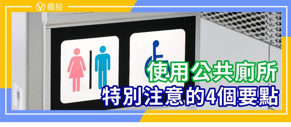 【新冠肺炎】如何安心使用公共廁所?特別注意的4個要點