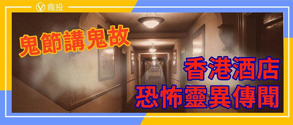 香港酒店恐怖靈異傳聞
