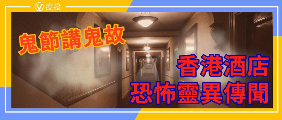 【鬼節講鬼故】香港酒店恐怖靈異傳聞