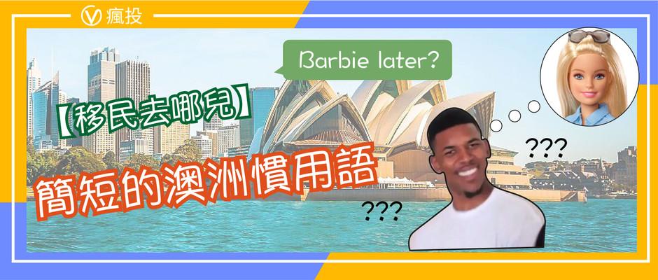 【移民去哪兒】簡短的澳洲慣用語