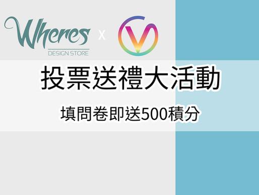 Votap x Where S 投票送禮大活動