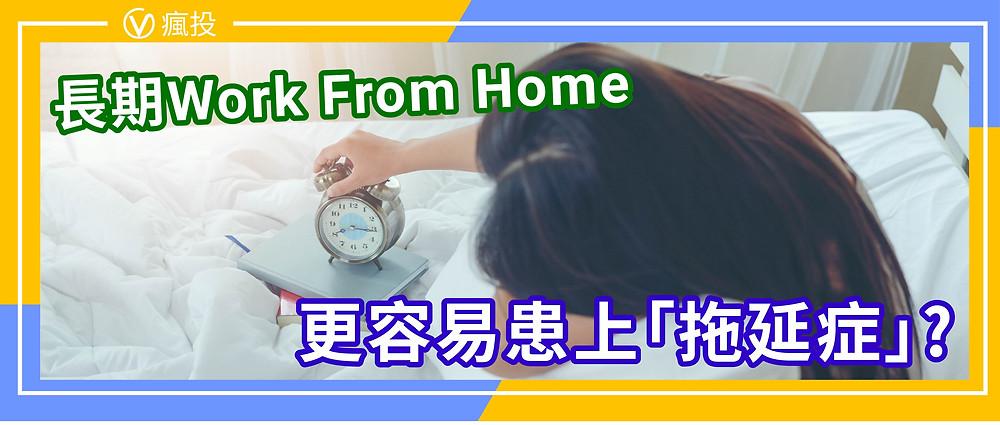 長期Work From Home更容易患上「拖延症」